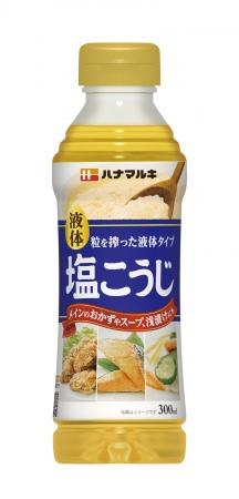 「液体塩こうじ」発売後初となる新しいボトルへリニューアル 握りやすいくびれ型、量を調節しやすいプッシュ式に