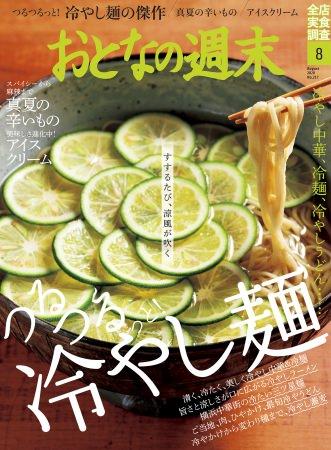 「すするたびに涼風が吹く 冷やし麺を大特集」おとなの週末8月号、本日発売♪
