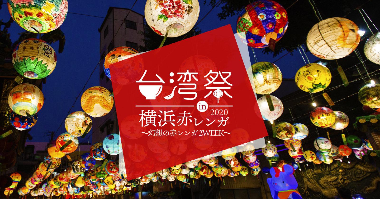『台湾祭 in 横浜赤レンガ 2020』を8月7日~23日に開催! ~幻想の赤レンガ 2WEEK~