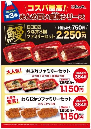 【松のや】「うな丼3個ファミリーセット」「丼ぶりファミリーセット」「わらじかつ3枚ファミリーセット」発売!