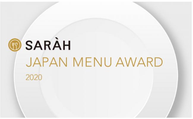全国各地でお店ではなく「カレー」「ハンバーグ」などメニュー単位で至高の一品を選ぶ「SARAH JAPAN MENU AWARD 2020」開催!
