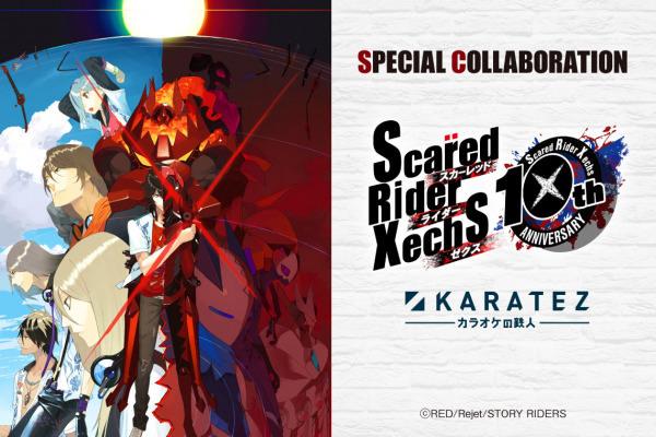 2020年7月22日から開催 「スカーレッドライダーゼクス」×「カラオケの鉄人」コラボレーションキャンペーンのお知らせ