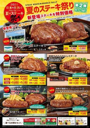 新登場のブランド牛「オーシャンビーフ」を8月1日(土)より数量限定で特別価格に!