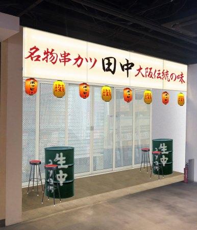 ~福岡県10店舗目~『串カツ田中 ウエストコート姪浜店』を8月6日(木)に新規オープンいたします。