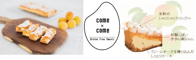 こめ油と米粉のグルテンフリースイーツ「come×come」より「シャリシャリクランブルバー 紀州梅ジャム」期間限定販売