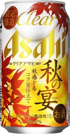 秋限定の新ジャンル『クリアアサヒ 秋の宴』8月18日(火)発売!