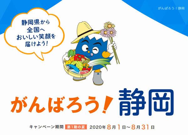 「がんばろう!静岡キャンペーン」うまいもんドットコムは、静岡県から全国へおいしい笑顔を届けます