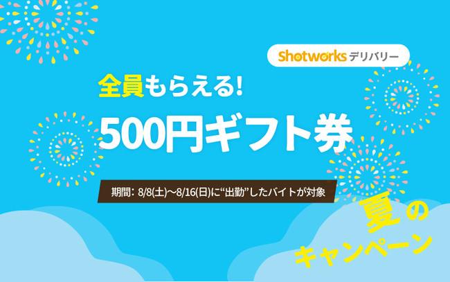 夏休みのデリバリーバイトキャンペーンを『ショットワークスデリバリー』ユーザー向けに実施<8/8(土)~8/16(日)の勤務バイトに対して500円ギフト券を配布>