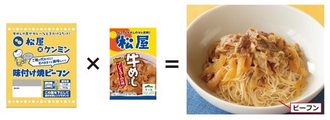 松屋とケンミン食品が共同開発!新しい時代の牛丼の食べ方!令和は「牛丼」でなく「牛めしビーフン」?!松屋牛めしの具やカレーをかける「味付け焼ビーフン」発売