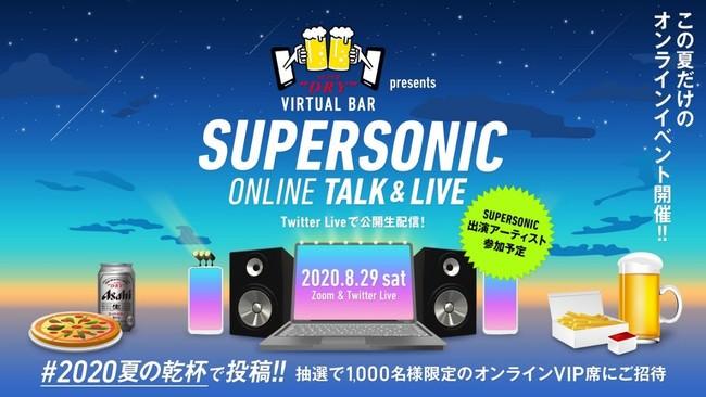 人気の音楽フェス「SUPERSONIC」とタイアップTwitterオンラインLIVEを8月29日(土)開催!