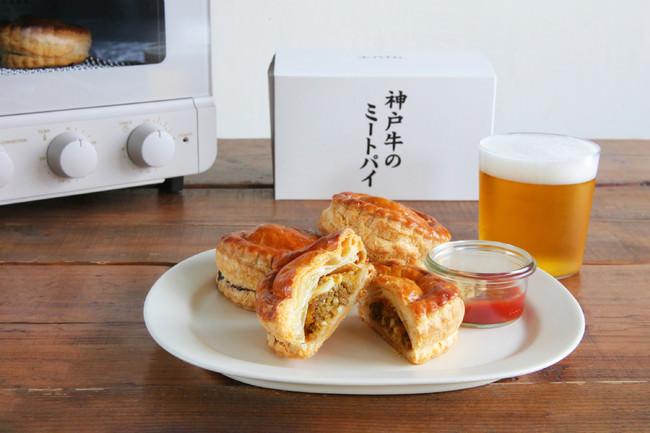 出張族に人気の東京駅土産が全国各地で味わえる!「神戸牛のミートパイ」ユーハイムプレミアムオンラインショップで発売開始