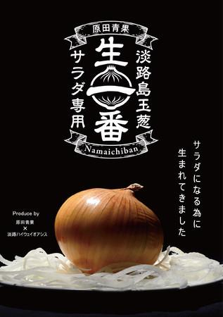 冬までそのまま食べられる淡路島産玉ねぎ新登場!サラダ専用「生一番」 発売開始