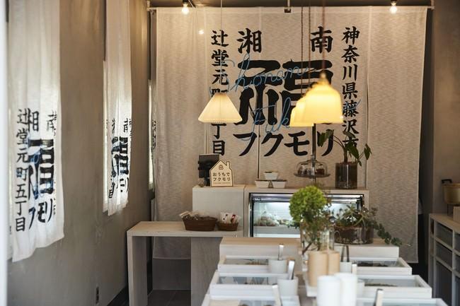 東神田の「フクモリ」が、『湘南フクモリ』としてお惣菜とお弁当のお店をオープン。    キッチンカー『3R (トリプルアール)』もオープンカフェとして併設。
