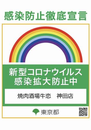 新型コロナウイルス拡大防止ステッカー(神田店)