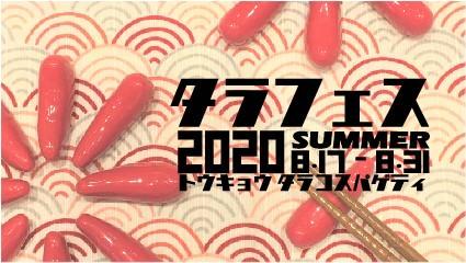 「タラフェス 2020 SUMMER」東京たらこスパゲティ原宿表参道店限定キャンペーン