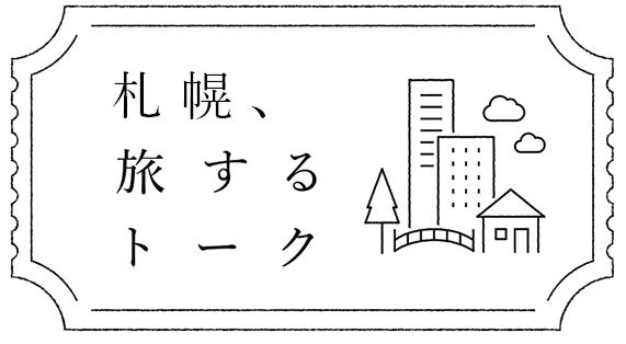 札幌、旅するトークロゴ