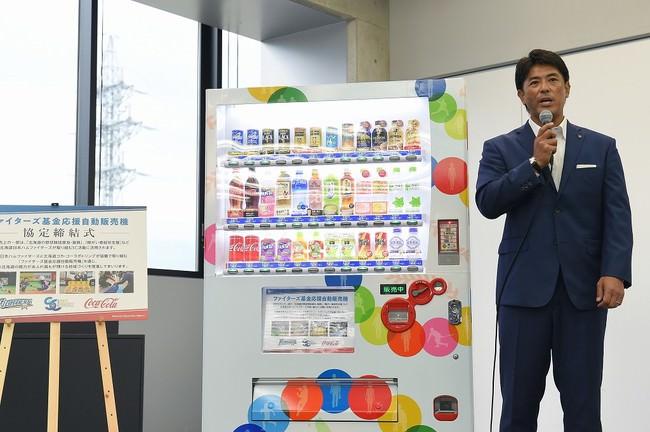 「ファイターズ基金応援自動販売機」を紹介する、北海道日本ハムファイターズ 稲葉 様