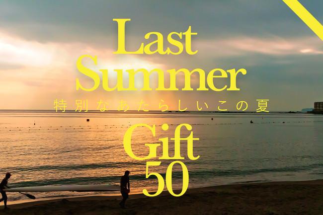 『Last Summer Gift 50』特別な夏。会いたくても会えない大切な人や自分に、JUNがセレクトしたギフトを贈ろう!