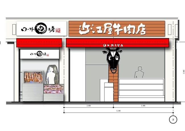 新店舗完成イメージ
