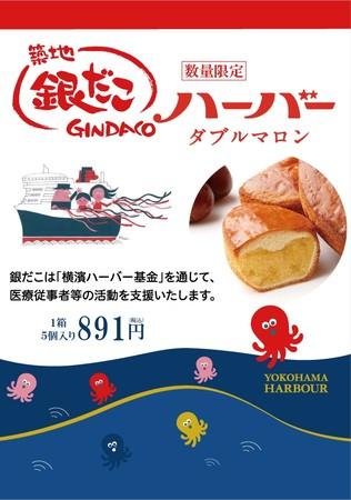 築地銀だこが、横浜銘菓「ありあけ横濱ハーバー」とコラボレーション!