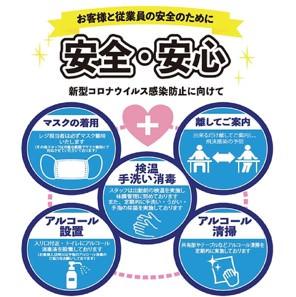 安全安心5ヶ条