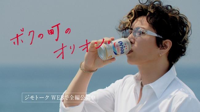 """""""沖縄への愛を伝えるため""""GACKTがCM登場                     ~9月2日(水)よりオリオンビール新CMが沖縄エリアでオンエア~"""