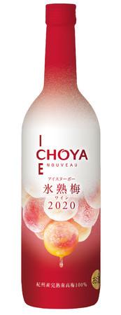 2020年収穫の梅だけで造ったチョーヤのアイスヌーボー「CHOYA ICE NOUVEAU 氷熟梅ワイン2020」~数量限定!2020年9月15日(火)より全国新発売~