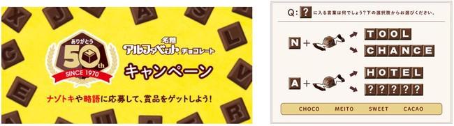 """アルファベットチョコレート50周年記念!松丸亮吾監修、""""アルファベット謎解き""""を公開。アルファベットチョコレート50kgが当たるキャンペーン"""
