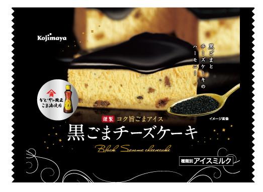 謹製コク旨ごまアイス 黒ごまチーズケーキ