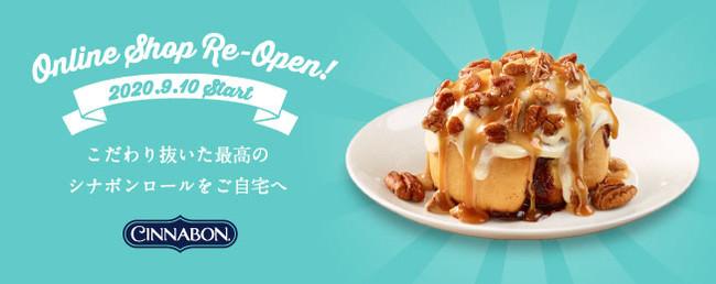 「CINNABONネットショップ」期間限定で9月10日(木)から再開!