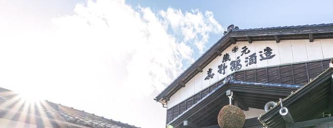 「真野鶴」醸造元・尾畑酒造㈱(新潟県佐渡市)