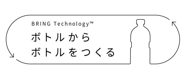 ペットボトルの完全循環を目指して日本環境設計はアサヒ飲料と融資契約を締結し、子会社のペットリファインテクノロジーにおいて2021年夏にケミカルリサイクルによるリサイクルPET樹脂の製造を開始します