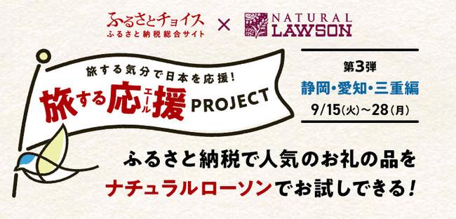 ふるさとチョイスとナチュラルローソン 新型コロナウイルスの影響を受けている地域の生産者を応援する「旅する応援(エール)プロジェクト」 第3弾は静岡県・愛知県・三重県