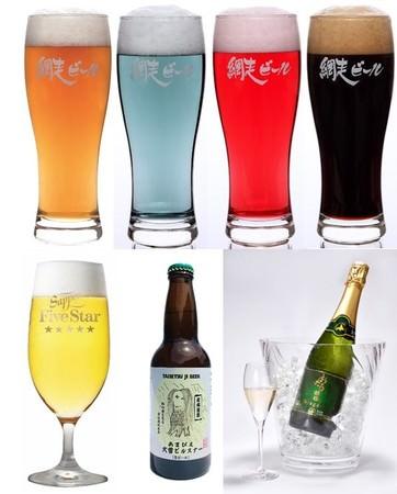 (上から時計回りに)網走ビール4種飲み比べセット・おたる ナイアガラ スパークリング・あまびえ 大雪ピルスナー(瓶)・サッポロ ファイブスター