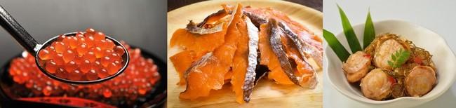 (左から)いくら醤油漬・鮭チップス・ほたて松前漬