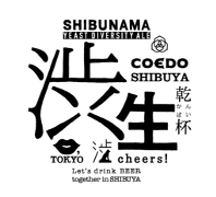 """世界のアワードを多数受賞する世界的ブルワリー「COEDO」と共同開発した渋谷区観光協会公認 """"渋谷ご当地クラフトビール""""が誕生!"""