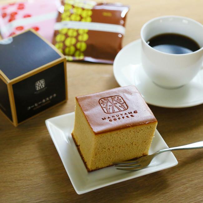 コーヒーの香りが優しく広がる丸山珈琲オリジナル「コーヒーカステラ」誕生!10/15より発売開始
