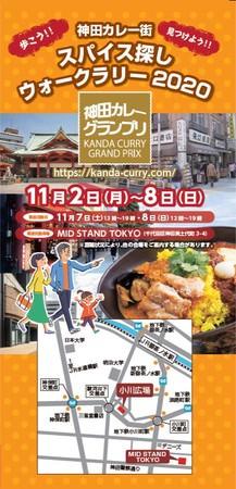 今年の神田カレーイベントは分散型で実施 11/2~8 エスビー食品はスパイスを探すウォークラリーに協賛しカレーの街神田の活性化に貢献します。