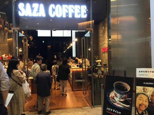 サザコーヒーKITTE 丸の内店:東京駅から近い会場(KITTE丸の内:東京中央郵便局1F)