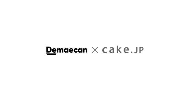 Cake.jp×出前館 最短20分でスイーツをお届け!サービス展開範囲を福岡・広島へ拡大