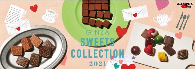 1月27日(水)から開催!銀座三越のバレンタインイベント『GINZA SWEETS COLLECTION 2021』