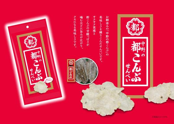米菓『都こんぶせんべい』2021年2月1日から順次、全国の量販店にて発売