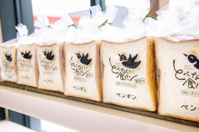 無添加かつトランス脂肪酸ゼロ。創業以来、今でも必ず売切れてしまうペンギンを代表する食パン