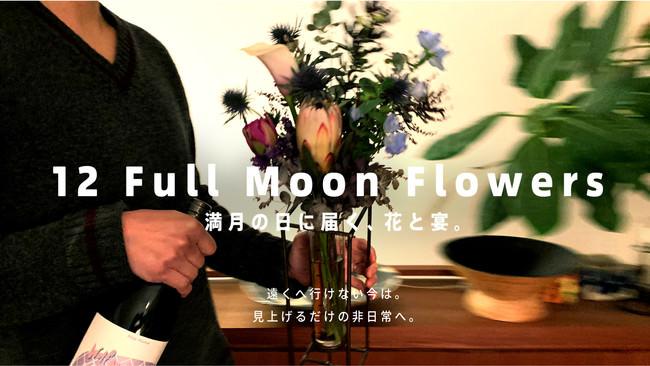 緊急事態宣言発令中1/29の満月【ウルフムーン】を、狼ラベルの専用ナチュールワインと花アレンジメントで祝うパッケージを発表