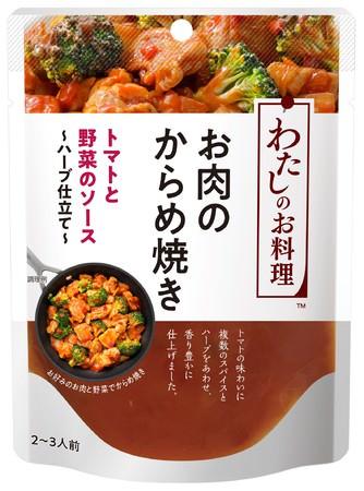 お肉のからめ焼き トマトと野菜のソース~ハーブ仕立て~