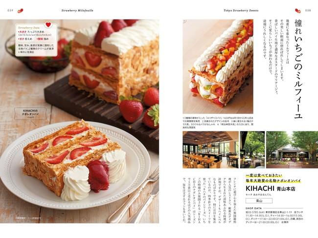 <「東京いちごケーキ」>
