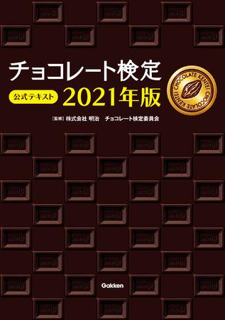 ▲『チョコレート検定 公式テキスト 2021年版』表紙