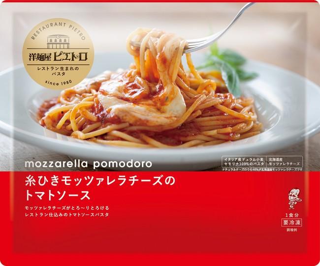〔冷凍パスタ〕洋麺屋ピエトロ