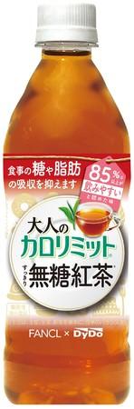 大人のカロリミット すっきり無糖紅茶