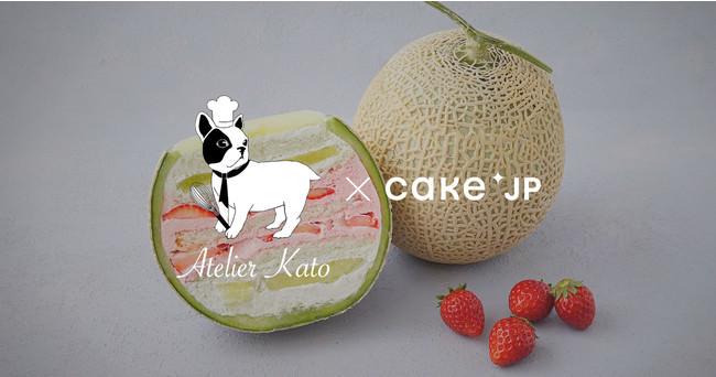Cake.jpにて「ホワイトデー限定 まるごとメロンケーキ」3月2日(火)から販売開始